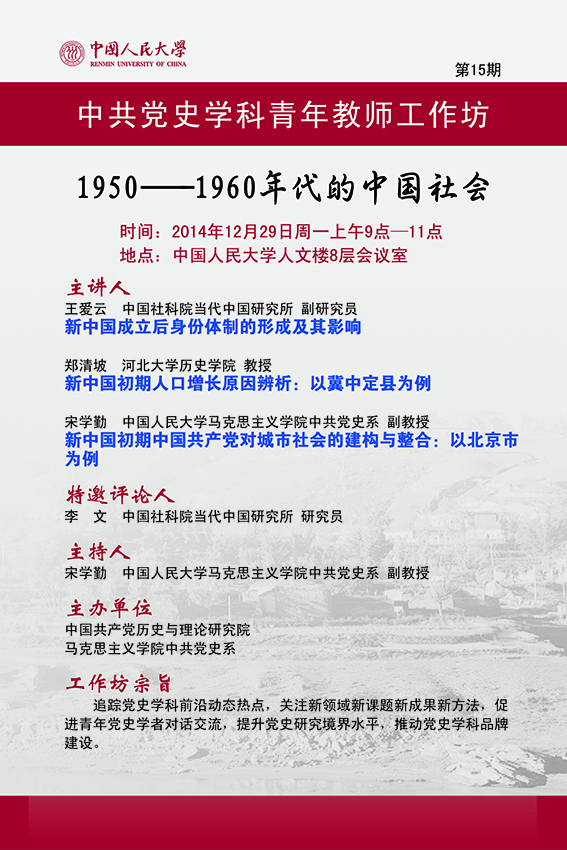 中共党史学科青年教师工作坊第15期:1950—1960年代的中国社会