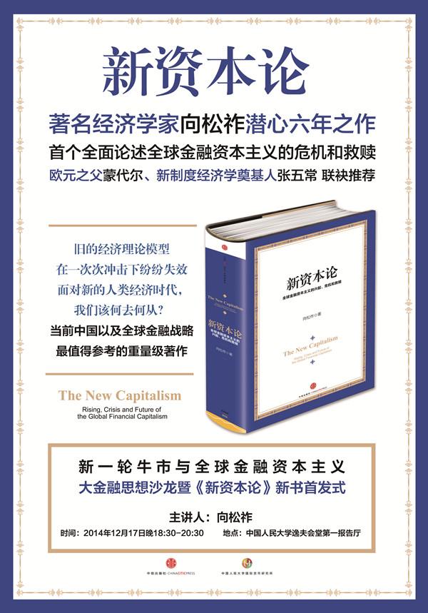 大金融思想沙龙暨《新资本论》首发仪式(12月17日)