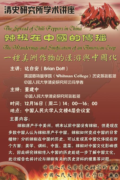 清史所讲座预告:美国惠特曼学院达白安副教授之辣椒在中国的传播