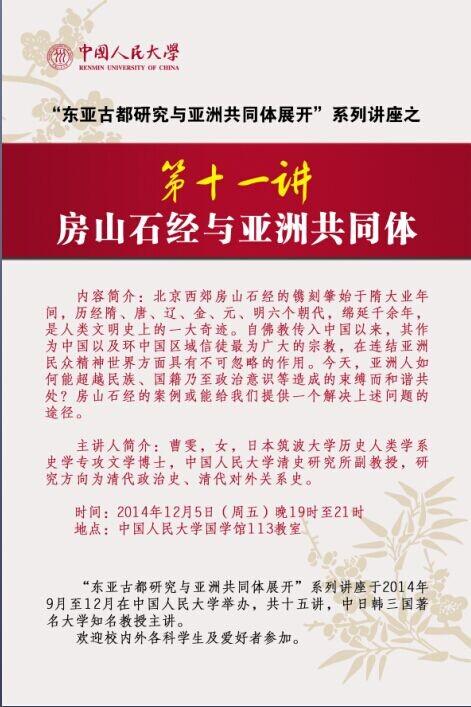 第十一讲 房山石经与亚洲共同体