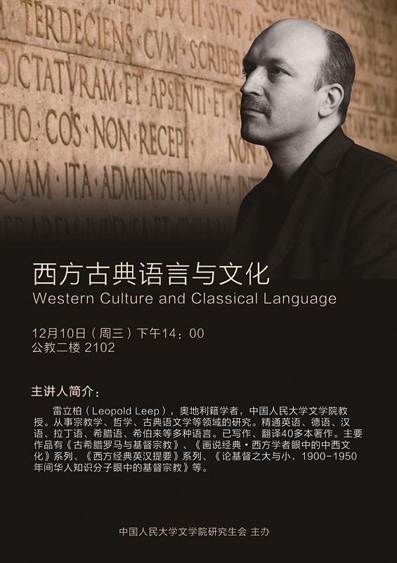 西方古典语言与文化