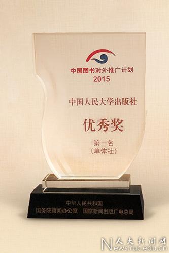 奖杯-中国图书对外推广计划2015